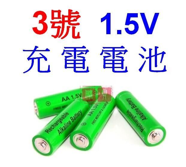 【誠泰電腦】3號 1.5V AA 鹼性 充電電池 鹼性電池 1000mah !!! 此為1顆價格 散裝