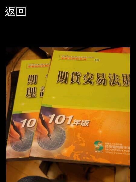 期貨交易法規101年版及期貨交易理論與實物101年版兩本