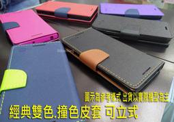 【馬卡龍側掀】SONY XZ2 Premium XZ2P H8166 5.8吋 側翻皮套 可站立 可放卡 內軟殼 保護套