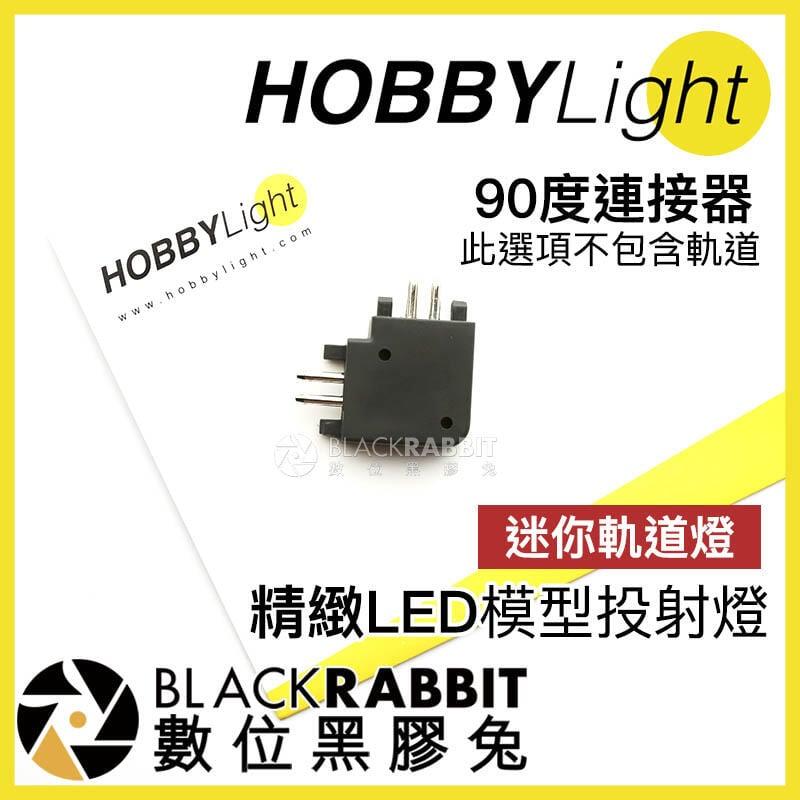 數位黑膠兔【 HOBBYLight 精緻 LED 迷你軌道燈 90度 連接器 】 公仔櫃 模型櫃 櫥窗打光 燈條 飾品