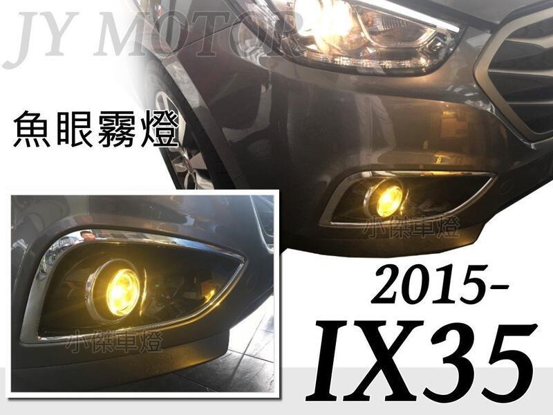 JY MOTOR 車身套件 - 現代 IX35 2015 2016 2017 15 16 17 年 專用 廣角 魚眼霧燈