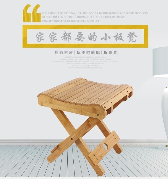 ❤購物趣❤新上市小凳子妙竹折疊便攜式家用實木款馬扎戶外釣魚椅--G190318