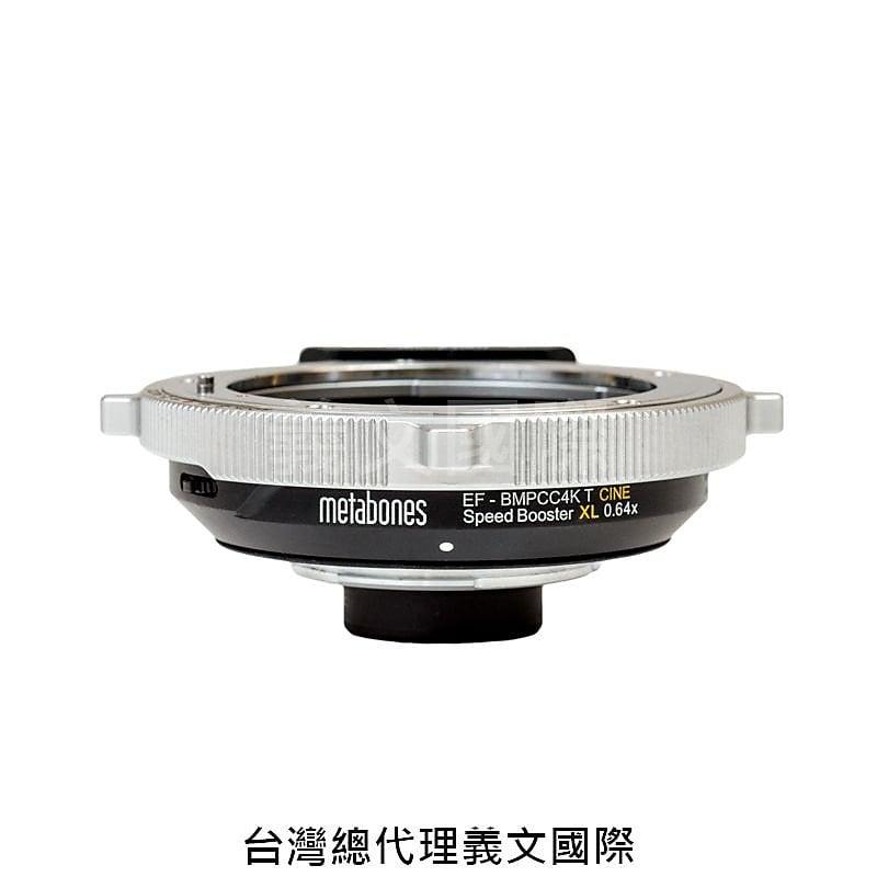 Metabones專賣店:Canon EF-BMPCC4K T CINE XL 0.64x(BMPCC 4K,黑魔法,攝影機,佳能,Canon EOS,鎖定環,減焦,0.64倍,轉接環)