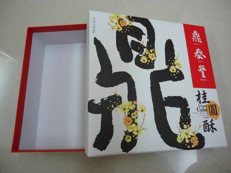 鼎泰豐 桂圓酥(同鳳梨酥大小)10入禮盒 空盒 硬紙盒 收納盒