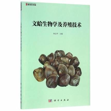 文蛤生物學及養殖技術   ISBN13:9787030470348 出版社:科學出版社 作者:林志華