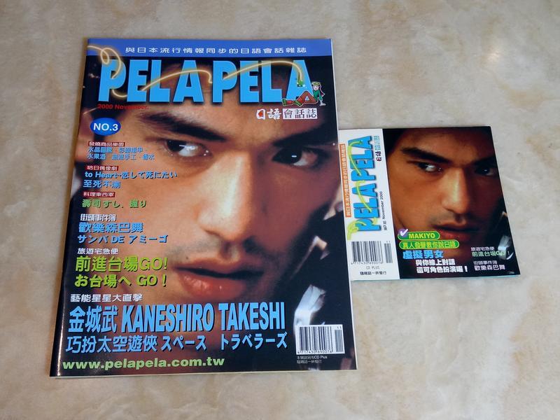 PELA PELA 日語會話誌   NO.3 ( 附互動式光碟)