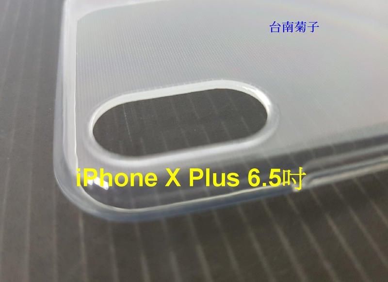 全新【iphone XS Max/6.5吋】透明軟套 清水套 TPU 果凍套