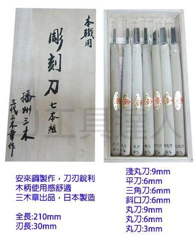 EJ工具《附發票》日本製 IKISYO 三木章 本職用 雕刻刀 7本組