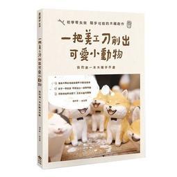 《一把美工刀削出可愛小動物:我的第一本木雕手作書》ISBN:9869401341│創意市集│許志達│全新