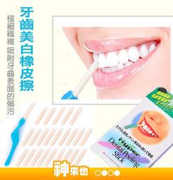 日本熱賣 潔牙美齒橡皮擦 25件 牙齒美白橡皮擦 美齒潔牙【神來也】