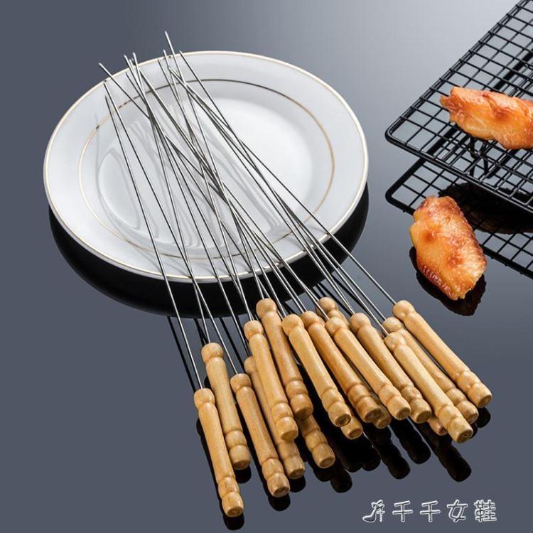 木柄燒烤簽子羊肉串烤肉工具烤串鐵簽子叉子圓簽配件燒烤針 一級棒Al新品上架 全館免運