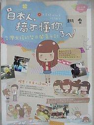 【露天書寶二手書T1/旅遊_ICM】日本人,搞不懂你ㄋㄟ!台灣女孩的留日闖蕩手記_miho