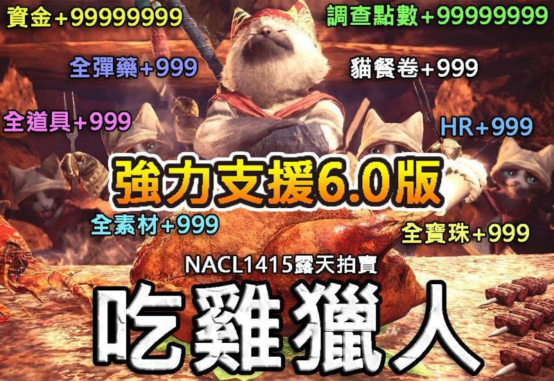 【PS4】魔物獵人世界 存檔 修改 支援6 0版本 金手指 USJ MHW 中文版