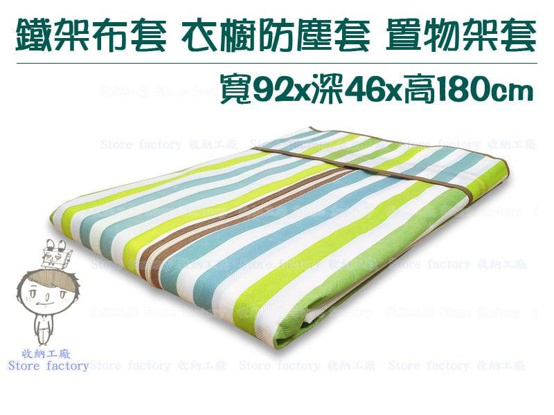 [收納工廠] 出清特販 90x45x180cm 多層架布套 衣櫥布套 鐵架布套 防塵套 置物架套 (商品不含鐵架)