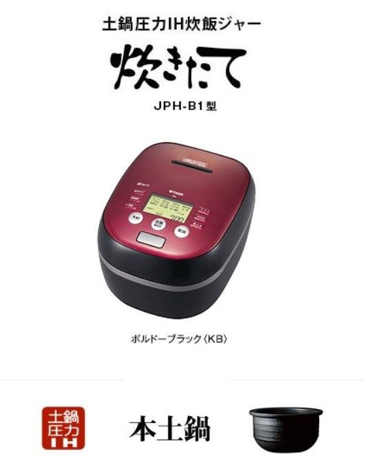 [清新樂活]日本直送附中文操作指南Tiger虎牌JPH-B101高階六人份本土鍋壓力IH電子鍋JKX-V102-K後繼