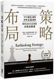 策略布局:不只領先趨勢,更要定義趨勢,財星500大企業的決策必修課 G-5597