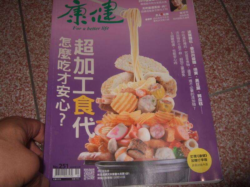 超加工食代怎麼吃才安心? - 康健雜誌251期- 康健雜誌