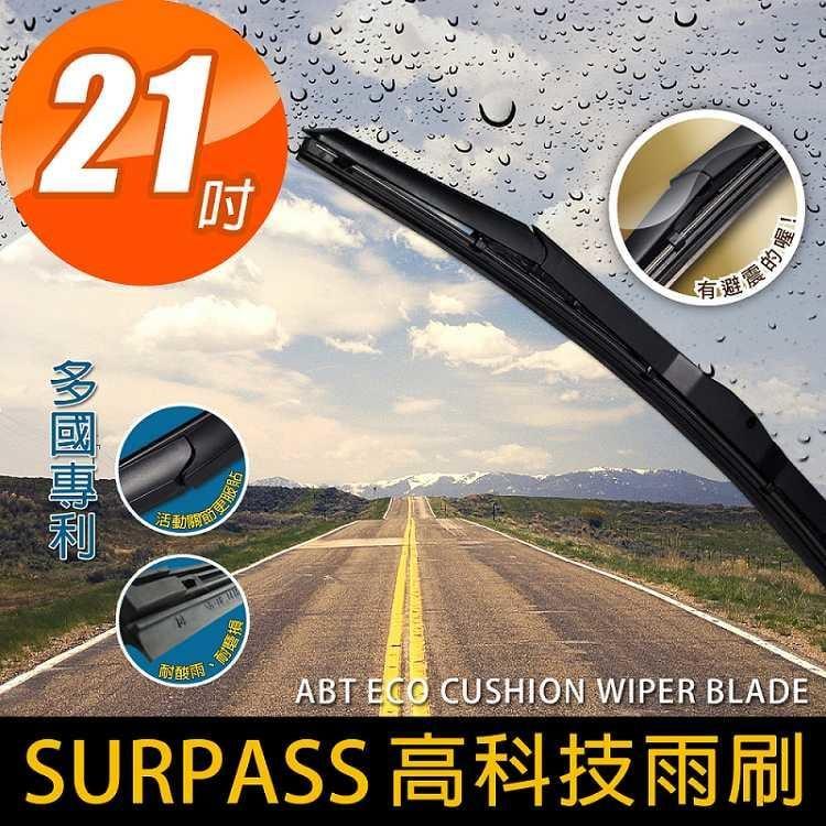 【CAR好買】安伯特 SURPASS高科技避震雨刷21吋(1入)台灣製造 多國認證專利 環保耐用材質