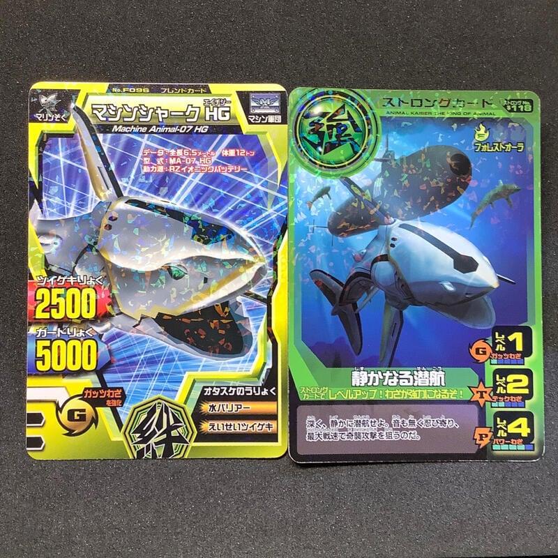 隨賣舖*百獸大戰 日文正版 2彈/11彈 機械鯊魚 HG(普卡)