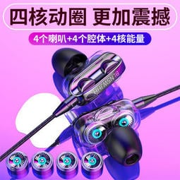 真四核耳机 雙動圈 四核心耳机 蘋果 安卓通用 3.5插頭 雙喇叭通話耳机 通用型