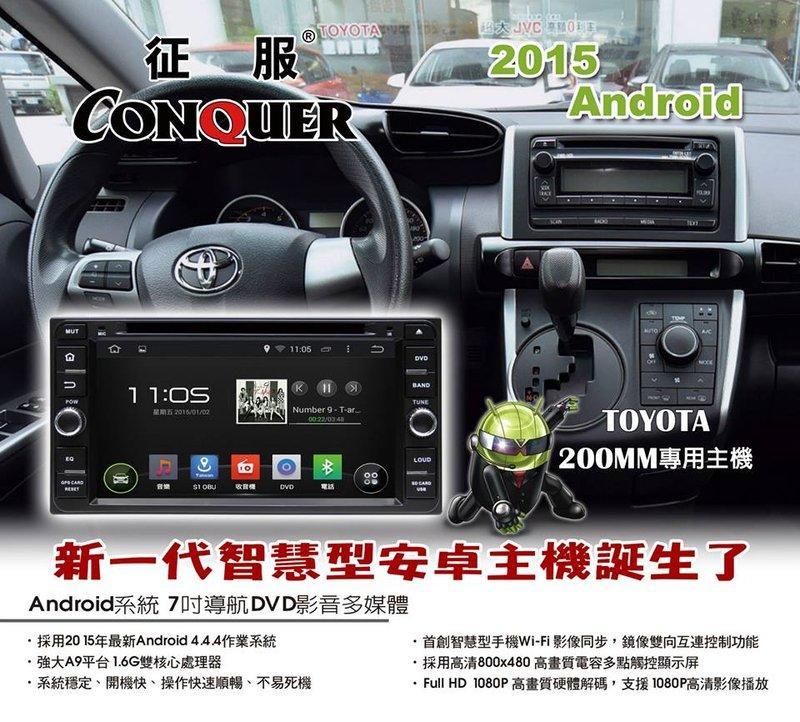 聲悅專業汽車音響 2015 CONQUER A7 豐田機 七吋DVD主機1.6雙核心 ANDROID安卓主機