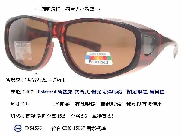 佐登太陽眼鏡 選擇 偏光太陽眼鏡 運動眼鏡 偏光眼鏡 司機眼鏡 防風眼鏡 越野車眼鏡 近視可用 套鏡 墨鏡 台中休閒家