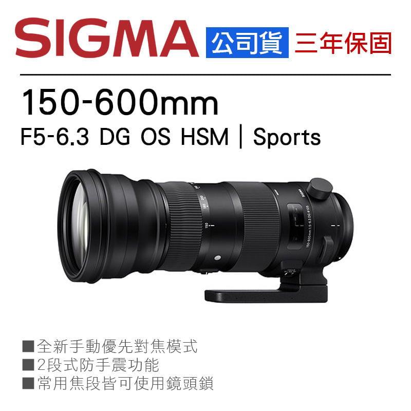 虹華數位 ㊣ 全新公司貨 SIGMA 150-600mm F5-6.3 DG OS HSM Sports 望遠鏡頭 大砲