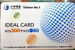 『尚益通訊』中華電信預付卡各種面額補充卡面額380只要288元可網路報密碼.可自取