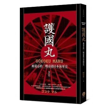【孑一生活坊】二手書-護國丸:被遺忘的二戰臺籍海軍史(原價$380)