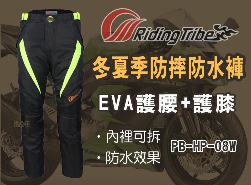 Riding Tribe 大尺碼 冬夏季 防摔防水褲 內裡可拆(EVA護腰+護膝) 賽車 服 PB-HP-08W