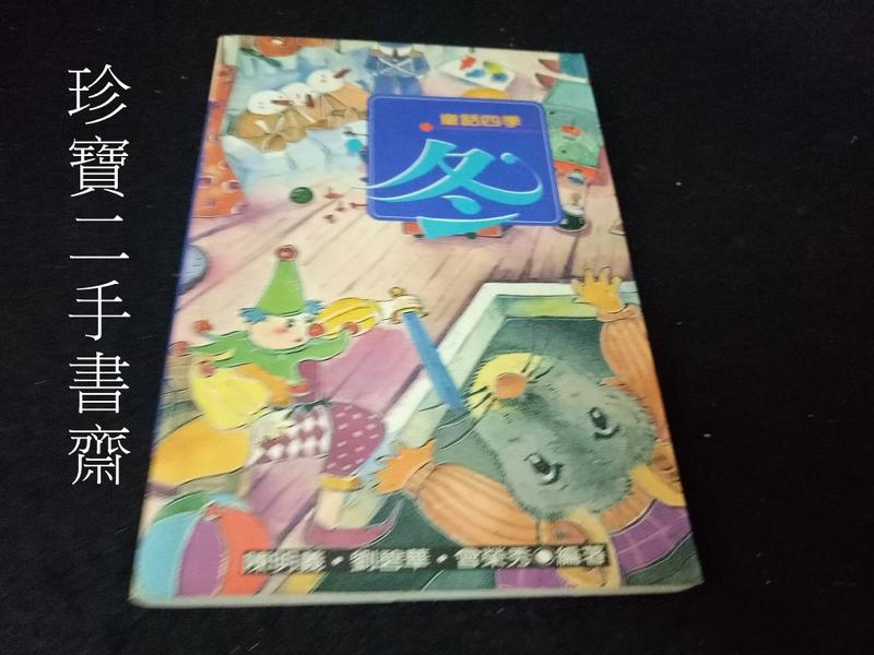 【珍寶二手書齋SA12】童話四季-冬季篇ISBN:9576223326漢藝色研│陳明義