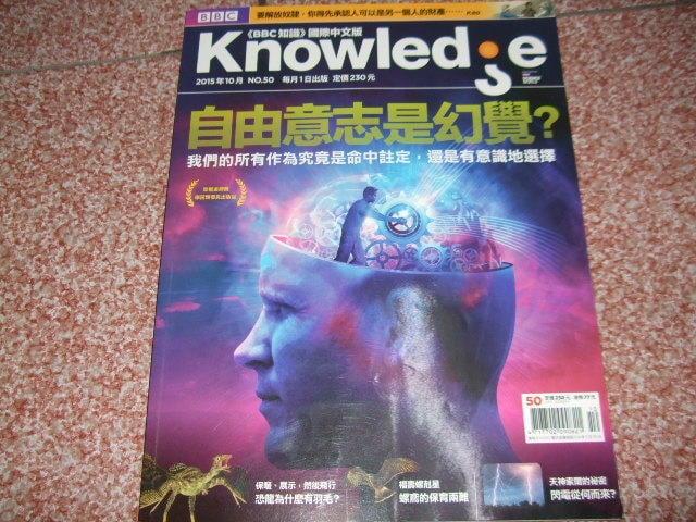 Knowledge 〈BBC知識〉國際中文版 ●自由意志是幻覺