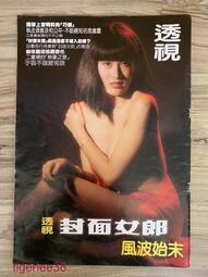 [老排的收藏]~~名人寫真~民國72年3月透視雜誌:透視封面女郎風波始末[于楓].