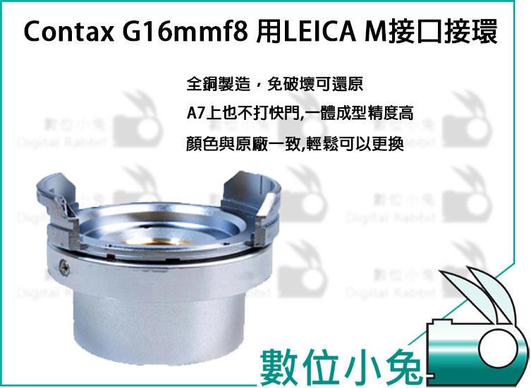 數位小兔【Contax G16mm/f8 用改LEICA M接口接環】轉接環 微距 轉接