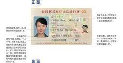 各國簽證- 台胞卡1450護照1600泰簽1600(含運)越簽1550(1月單次)