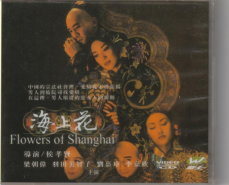 海上花 VCD Flowers of Shamghai (梁朝偉 劉嘉玲 李嘉欣)