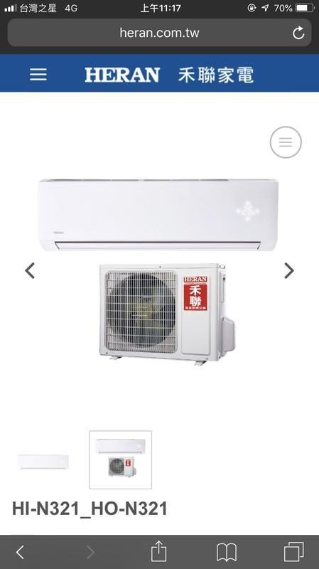 含標準裝  雙源空調  禾聯HI-N32