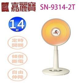 嘉麗寶 SN-9314-2T 遠紅外線碳素燈14吋電暖器缺貨中