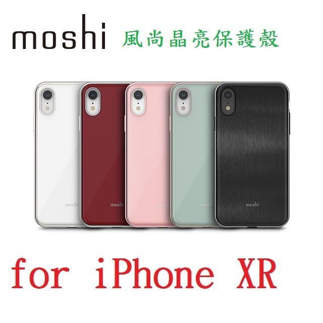 公司貨 Moshi iGlaze for iPhone XR 6.1吋 風尚晶亮保護殼 全包覆 手機殼 適用於無線充電