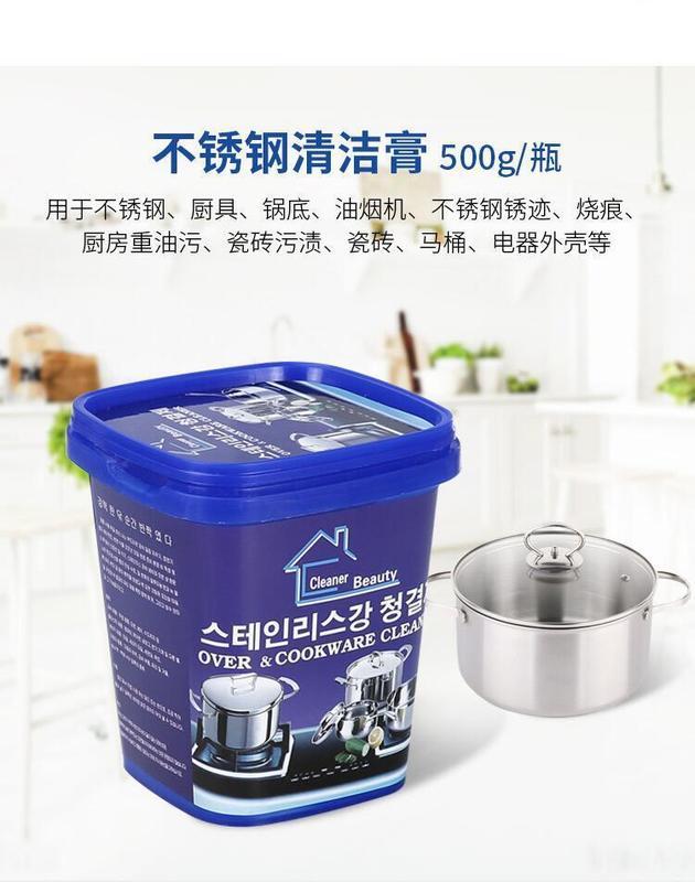 韓國熱銷 廚房多功能去污膏 不銹鋼清潔膏 鍋具鍋底拋光 去繡 除銹 清潔劑