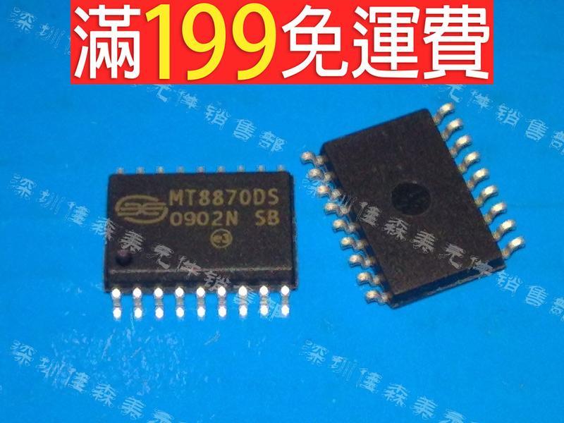 滿199免運MT8870 MT8870DS SOP 全新環保 語音解碼模塊 電話模塊 230-02043