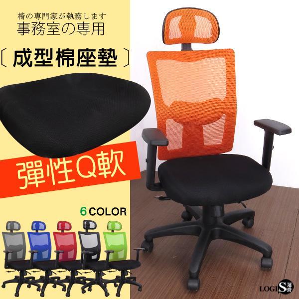 護腰NO.1電腦椅 辦公椅 升降椅 腰枕可調  後仰45度可固定 台灣製椅子 書桌椅【662N】
