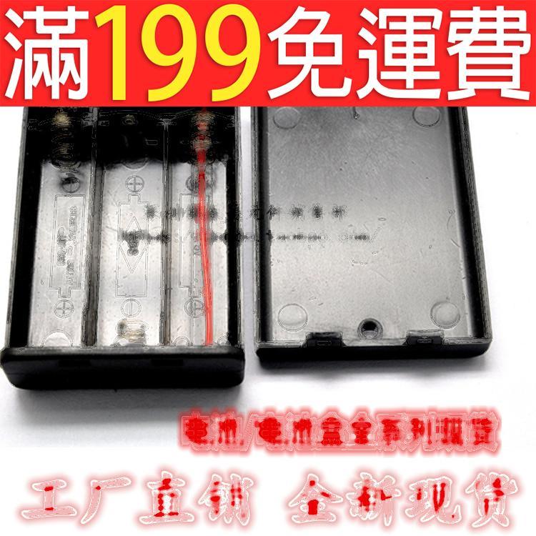 滿199免運全密封 5號電池盒  三節五號帶開關 帶蓋子可裝3節5號電池 帶粗線 230-03268