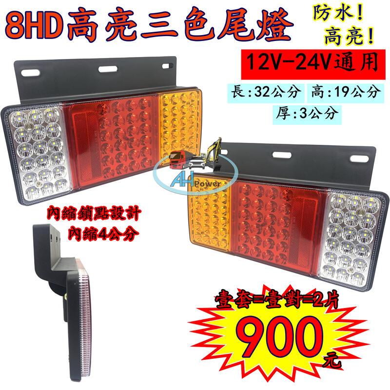 LED 8HD 三色 三聯尾燈 12V 24V 貨車 卡車 皮卡 後燈 小燈 剎車燈 方向燈 邊燈 側燈 倒車燈 貨櫃車