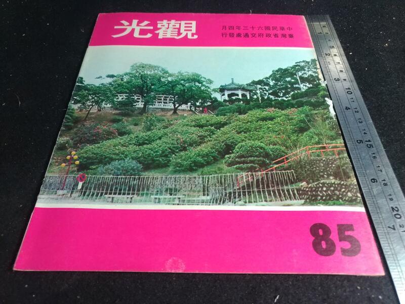 *掛著賣書舖*《觀光 民國63年4月號 第85期》 觀光月刊社 臺灣省政府交通處發行 五成新