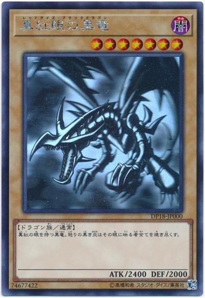 (Casaka的拍賣廣場) 遊戲王 日紙 DP18-JP000 真紅眼黑龍 (雷射)98-99