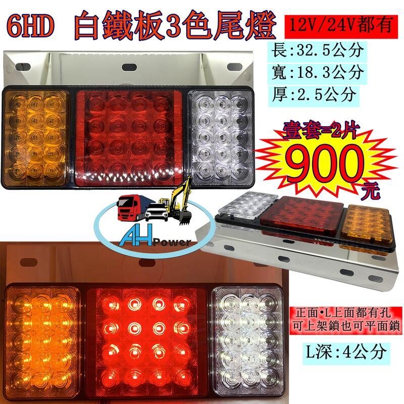 LED 6HD 白鐵 三色 三聯尾燈 12V 24V 貨車 卡車 後燈 小燈 剎車燈 方向燈 邊燈 側燈 倒車燈 貨櫃車