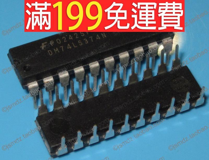 滿199免運衝冠74LS374 HD74LS374P DIP ㊣HD原裝正品 量大可議 230-03335