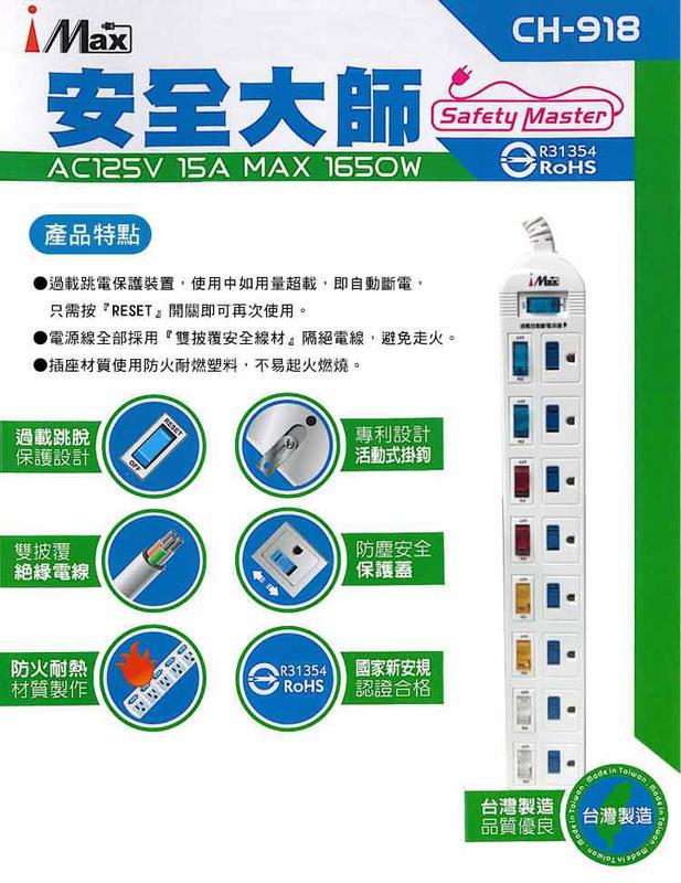 【現貨-延長線】iMAX-CH-918-3P9開8插-(2.7M)電腦延長線/過載保護/防塵保護/防火耐熱【便利速達】