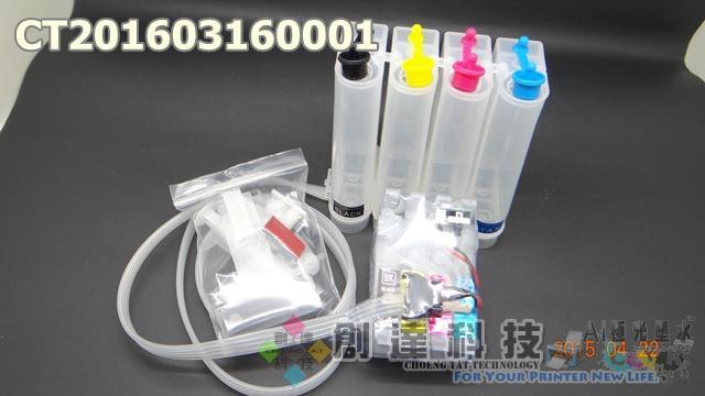【創達科技】EPSON T193系列(WF-2651專用) 連續供墨空套件(193R2G1更新版破解晶片)